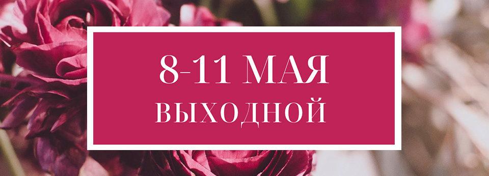 выходные в мае
