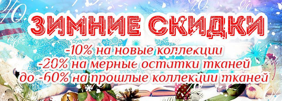 banner_winter_2
