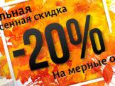 sale_20