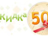 Skidka-50-copy